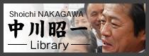 中川昭一ライブラリー