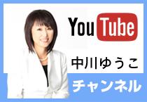 中川ゆうこチャンネル YouTube