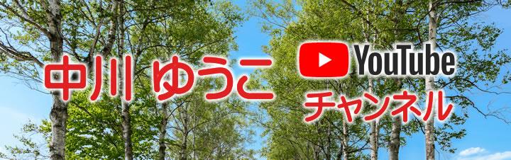 中川ゆうこのyoutubeチャンネル