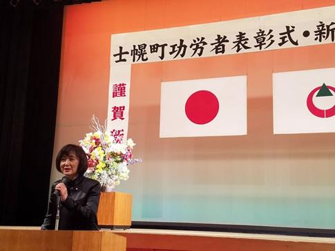 士幌新年交礼会の中川郁子(ゆうこ)写真