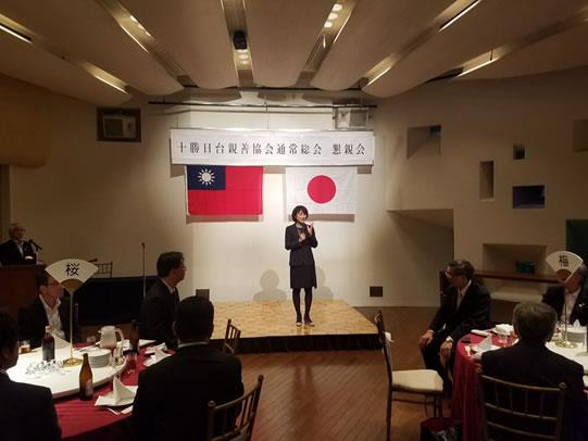 十勝日台親善協会総会の中川郁子(ゆうこ)写真