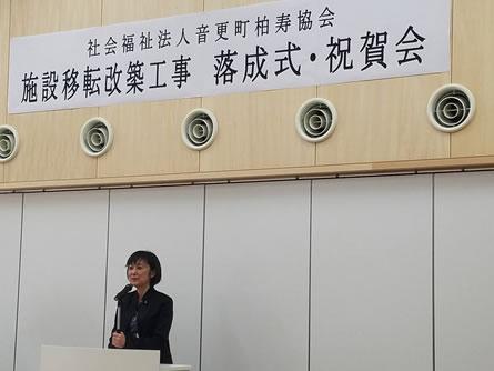 音更・柏寿協会の移転改築落成式の中川郁子(ゆうこ)写真