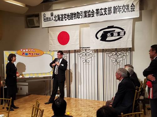 北海道宅地建物取引業協会帯広支部 新年交礼会の中川郁子(ゆうこ)写真