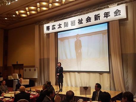 帯広太陽福祉会新年会の中川郁子(ゆうこ)写真