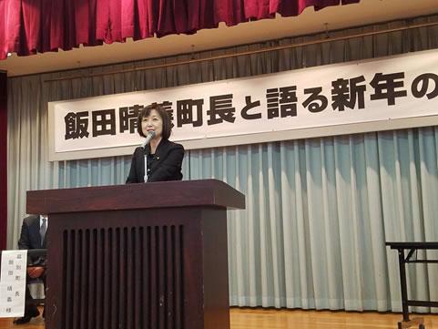 幕別・飯田町長と語る新年のつどいの中川郁子(ゆうこ)写真