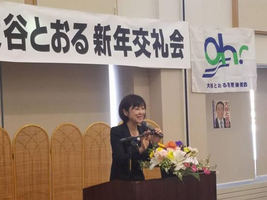 大谷とおる道議、音更後援会新年会の中川郁子(ゆうこ)写真