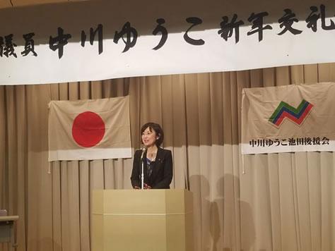 中川ゆうこ池田後援会の新年交礼会の開催の中川郁子(ゆうこ)写真
