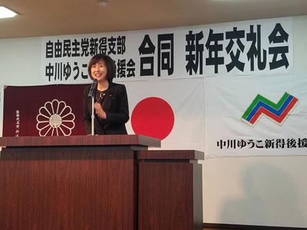 自民党新得支部、中川ゆうこ新得後援会の合同新年交礼会の中川郁子(ゆうこ)写真