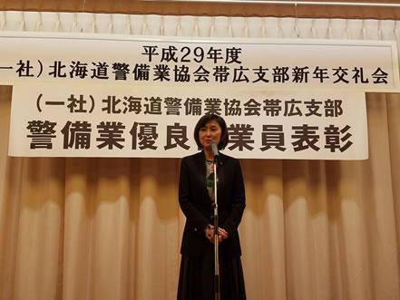 北海道警備業協会帯広支部新年交礼会の中川郁子(ゆうこ)写真