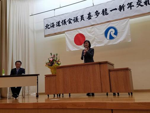 北海道議会議員喜多道議の浦幌後援会新年交礼会の中川郁子(ゆうこ)写真