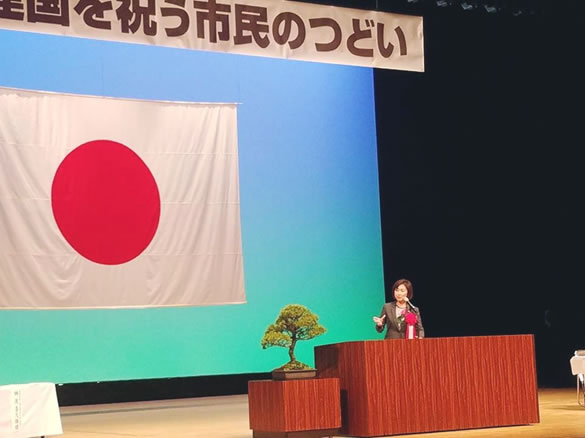 第32回建国を祝う市民のつどいの中川郁子(ゆうこ)写真