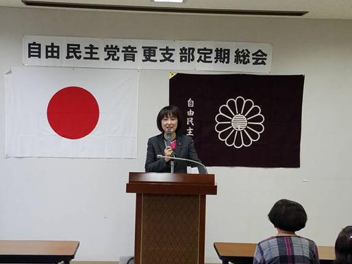 自民党音更支部定期総会の中川郁子(ゆうこ)写真