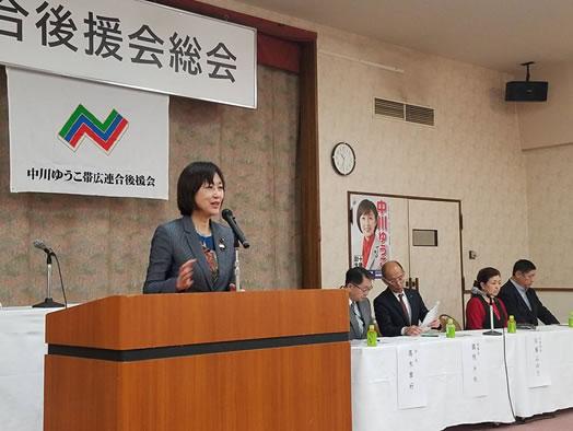中川ゆうこ帯広連合後援会総会を開催の中川郁子(ゆうこ)写真