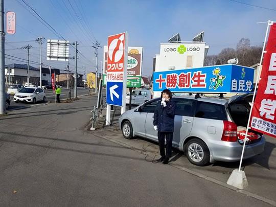 街頭演説(音更町)の中川郁子(ゆうこ)写真