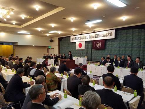 自由民主党第11選挙区支部定期大会の中川郁子(ゆうこ)写真