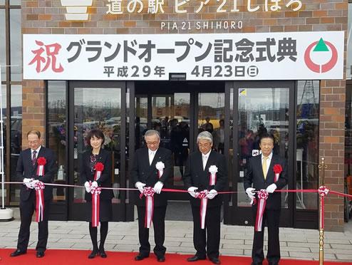 道の駅ピア士幌グランドオープンセレモニーの中川郁子(ゆうこ)写真