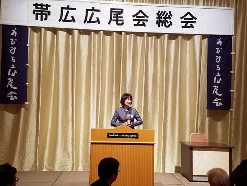 帯広広尾会総会の中川郁子(ゆうこ)写真