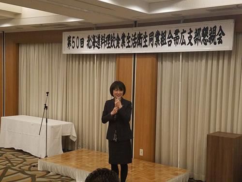 第50回北海道料理飲食業生活衛生協同組合帯広支部懇親会の中川郁子(ゆうこ)写真