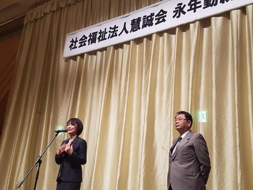 社会福祉法人慧誠会 永年勤続者表彰式の中川郁子(ゆうこ)写真