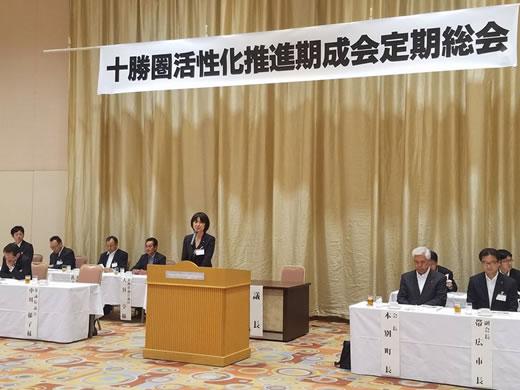十勝活性化推進期成会定期総会の中川郁子(ゆうこ)写真