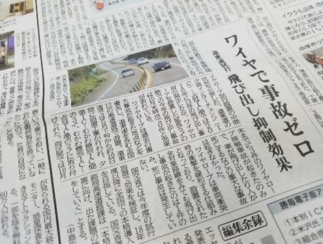 ワイヤで事故ゼロ。(カチマイ新聞)の中川郁子(ゆうこ)写真