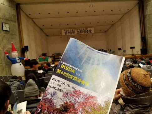 北海道池田高校吹奏楽部定期演奏会の中川郁子(ゆうこ)写真