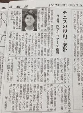 テニスの杉山選手の中川郁子(ゆうこ)写真
