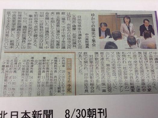 ふるさと対話集会in南砺の中川郁子(ゆうこ)写真