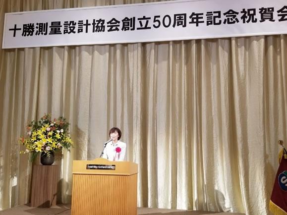 十勝測量設計協会創立50周年の式典の中川郁子(ゆうこ)写真