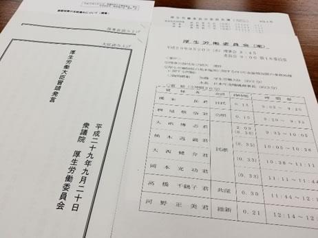 衆議院厚生労働委員会への出席の中川郁子(ゆうこ)写真