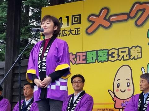 大正メークイン祭りの中川郁子(ゆうこ)写真