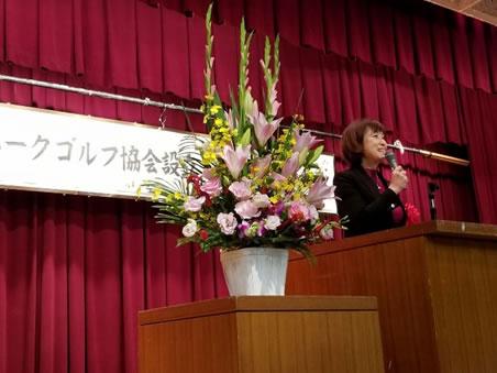 パークゴルフ協会30年記念式典の中川郁子(ゆうこ)写真