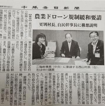 ドローン特区について十勝毎日新聞社の掲載記事の中川郁子(ゆうこ)写真