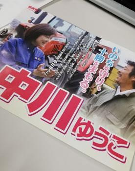 選挙についての中川郁子(ゆうこ)写真