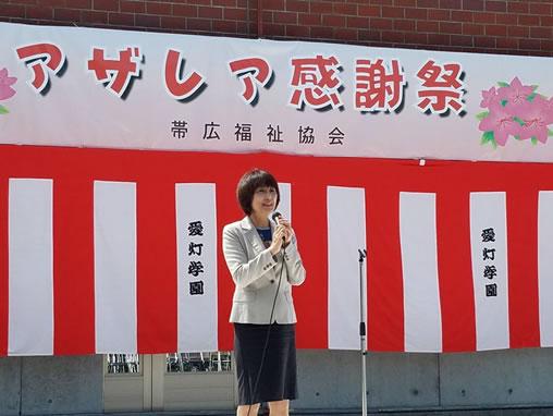 帯広福祉協会アザレア感謝祭の中川郁子(ゆうこ)写真