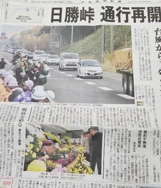 日勝峠通行再開の中川郁子(ゆうこ)写真