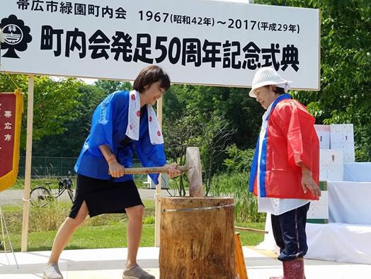 帯広市緑園町内会50周年記念式典の中川郁子(ゆうこ)写真