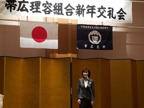 帯広理容組合様の新年会の中川郁子(ゆうこ)写真