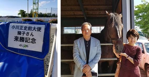 ネパール前大使小川正史様ご夫妻十勝を訪問の中川郁子(ゆうこ)写真