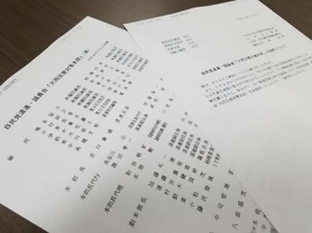 「自民党道連 議員会大雨災害対策本部」設置、中川郁子顧問に就任の中川郁子(ゆうこ)写真