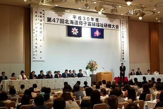 第47回北海道母子寡婦福祉研修大会の中川郁子(ゆうこ)写真