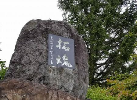 夏。足寄町白糸地区石碑前にて。の中川郁子(ゆうこ)写真