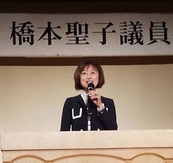 橋本聖子先生後援会にての中川郁子(ゆうこ)写真
