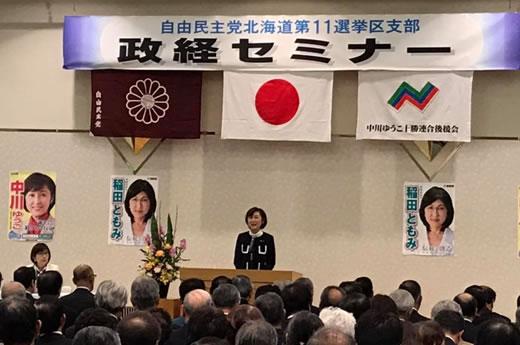 自民党北海道11区セミナー開催の中川郁子(ゆうこ)写真