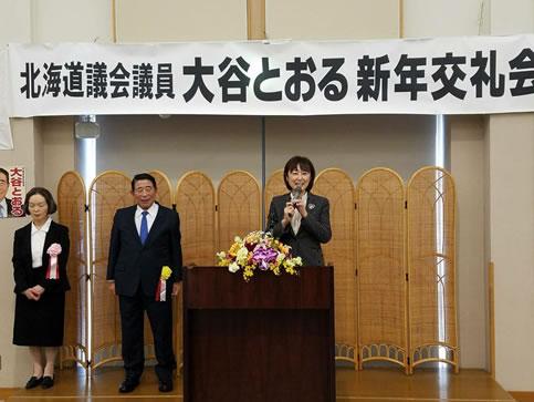 大谷亨北海道議会議長の新年交礼会の中川郁子(ゆうこ)写真