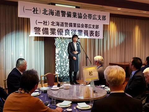 警備業協会の新年会の中川郁子(ゆうこ)写真