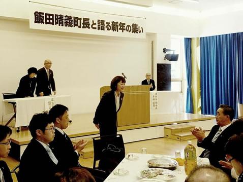 幕別町飯田晴義町長の新年会の中川郁子(ゆうこ)写真