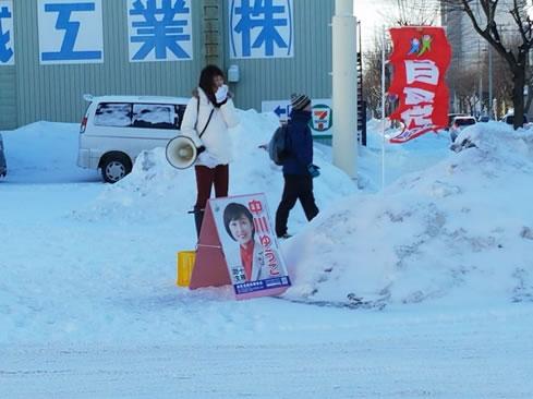 帯広市西7南6の交差点でご挨拶の中川郁子(ゆうこ)写真