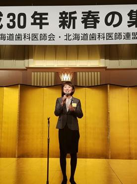 北海道歯科医師会、北海道歯科医師連盟の新春の集いの中川郁子(ゆうこ)写真