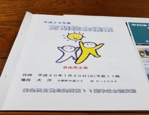 自民党士幌支部総会の中川郁子(ゆうこ)写真